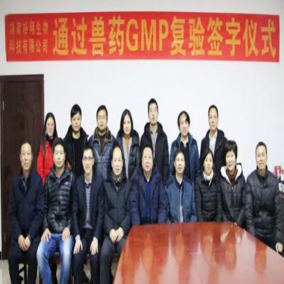 热烈祝贺湖南裕翔生物科技有限公司,以优秀的评分成绩顺利通过5年一次的GMP复检!